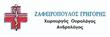 Ζαφειρόπουλος Γρηγόριος