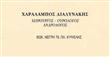 Dialynakis Haralampos