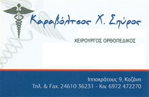 Karavoltsos Spyridon - Orthopedic - Orthopedic Surgeon