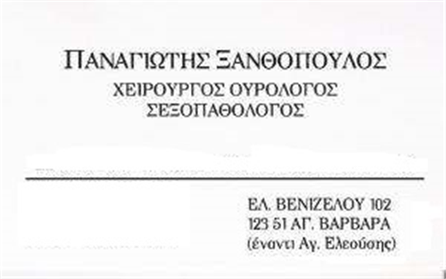 Xanthopoulos  Panagiotis - Urologist - Andrologist