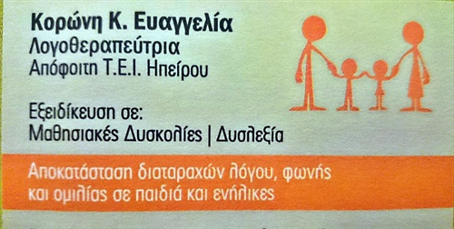 Η Speech therapist Koroni Eyaggelia