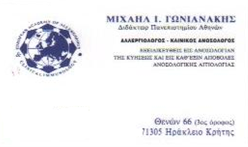 Gonianakis Mihail - Allergist