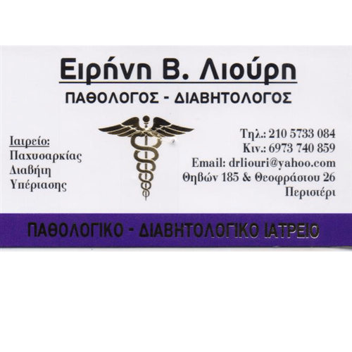 Liouri Eirini - Internist