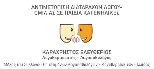 O Speech therapist Karahristos Eleutherios