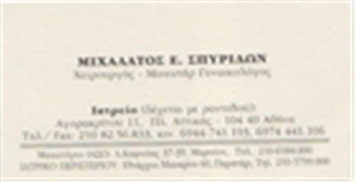 Mihalatos  Spuros  - Gynecologist - Obstetrician