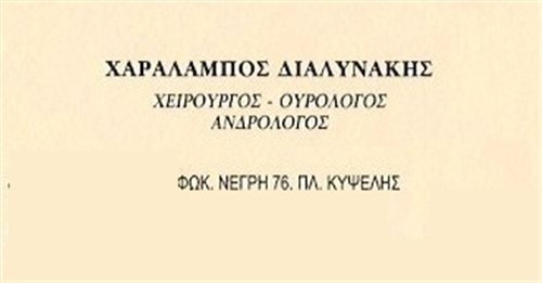 Dialynakis Haralampos - Urologist - Andrologist