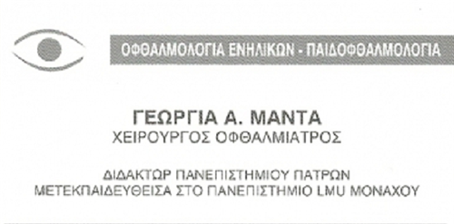 Η Ophthalmologist Manta Georgia