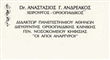 Andreakos Anastasios - Orthopedic - Orthopedic Surgeon