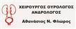 Φλώρος Αθανάσιος