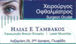 Tamvakos Ilias - Ophthalmologist