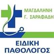 Sarafadi Magdalini