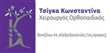 Tsigka Konstantina - Orthopedic - Orthopedic Surgeon