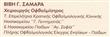 Σαμαρά Ακριβή - Παρασκευή