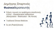 Spartinos Dimitrios - Physiotherapist