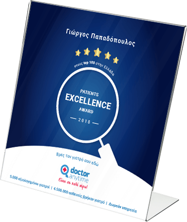 Patients Excellence Award