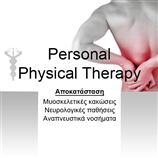 Personal-Physical Therapy-Φυσικοθεραπευτής