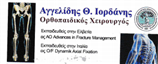 Aggelidis -Iordanis-Orthopedic - Orthopedic Surgeon